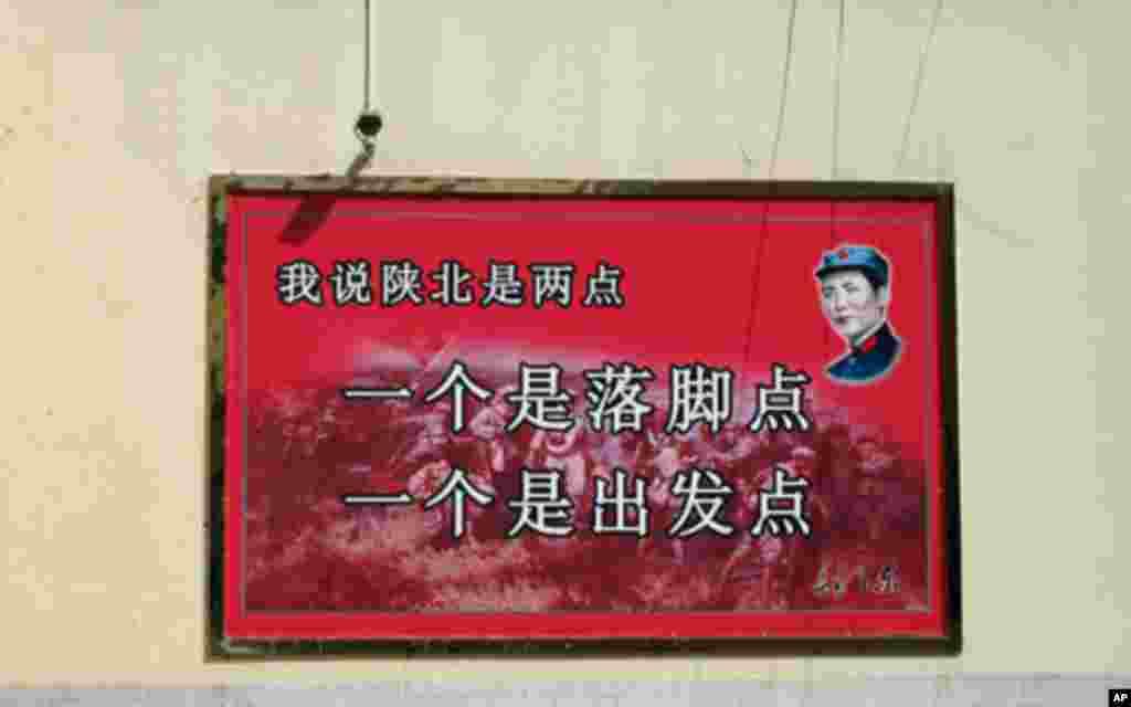 吴起革命纪念馆墙上挂的毛语录