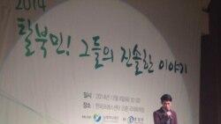 한국 정착 탈북민들, 정착 경험 나눠