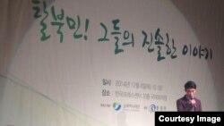 4일 서울 프레스센터에서 한국 통일부 산하 탈북자 정착 지원기관인 '남북하나재단' 주최로 제1회 탈북민 정착경험 사례발표 대회가 열렸다.