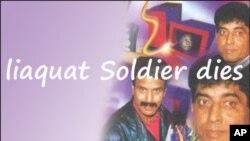 پاکستان اسٹیج اور ٹی وی فنکار ، کامیڈین لیاقت سولجر انتقال کرگئے