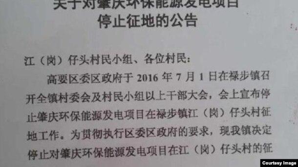 7月2日,肇庆市禄步镇政府在爆发大规模民众抗议之际公告停止征地。(网络图片)