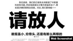 新快报网络版截屏