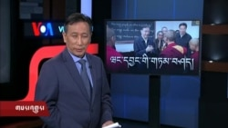 Kunleng News Aug 29, 2018 ཀུན་གླེང་གསར་འགྱུར། ༢༠༡༨ཟླ་ ༨ཚེས་༢༩