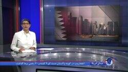 لیست خواسته های عربستان و متحدانش از قطر: با ایران و ترکیه قطع ارتباط کنید