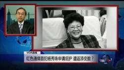 VOA连线:中国头号通缉犯杨秀珠纽约受审