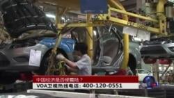 时事大家谈:中国经济是否硬着陆?