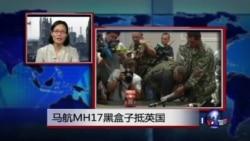 VOA连线:马航MH17黑盒子抵英国
