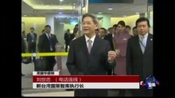 VOA连线:张志军会陈菊,称尊重台湾人民选择