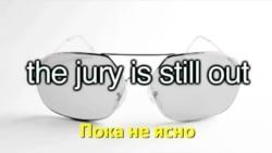Английский за минуту - The jury is still out - Пока не ясно