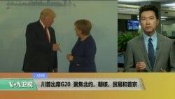 VOA连线:川普出席G20,聚焦北约、朝核、贸易和普京