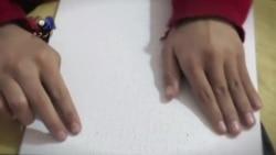 پشاور سکول کی نابینا طالبات