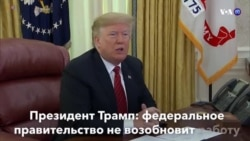 Новости США за минуту – 25 декабря 2018