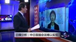 VOA连线:日媒分析:中日首脑会谈难以实现