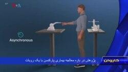 کاروان: معالجه بیماری پارکنسن با روبات