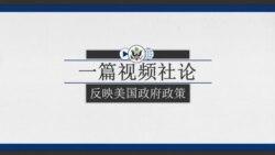 反映美国政府政策立场的视频社论:顶回中国的宣传