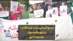 تجمع اعتراضی «زنان علیه طالبان» در شهر مالمو سوئد - یکشنبه ۱۸ مهر