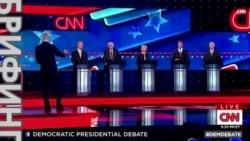 Первые дебаты демократов