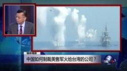 媒体观察:中国如何制裁对台军售的美国公司