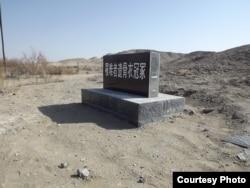 2013年11月夹边沟罹难者衣冠冢的石碑竖立起来了,但是不到两周被当地政府摧毁(图片:艾晓明提供)