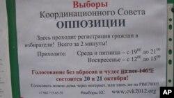 Объявление о выборах в Санкт-Петербурге