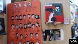 誰人(被)畢業鳥﹖以Q版的繪圖反映六四失蹤者及死難者 (美國之音湯惠芸拍攝)