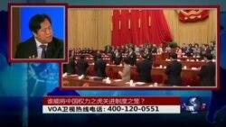 时事大家谈: 谁能将中国权力之虎关进制度之笼?