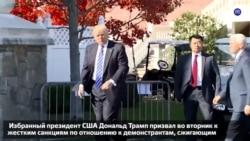 Новости США за 60 секунд. 29 ноября 2016 года
