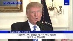"""트럼프 """"아시아 순방 성공적...북한 비핵화 핵심 목표"""""""