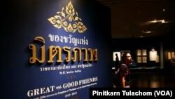 นิทรรศการของขวัญแห่งมิตรภาพ Great and Good Friends ภายในพระบรมมหาราชวัง กรุงเทพฯ มิถุนายน 2561