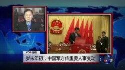 VOA连线:岁末年初,中国军方传重要人事变动