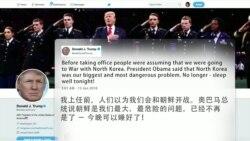 VOA连线(李逸华):川普称朝鲜核威胁不再,共和党领袖:那说法太夸张