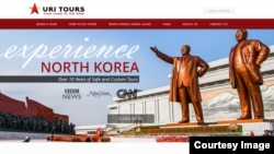 미국 동부 뉴저지의 북한 관광 전문 여행사인 '우리 투어스' 웹사이트.