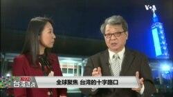 2020台湾选战(2020年1月10日)