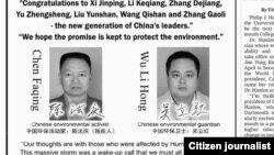 遭地方当局打压的中国民间环保活动人士在纽约时报登出的公益广告。 图片来源:陈法庆提供