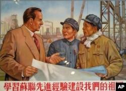 20世纪50年代的中国宣传画