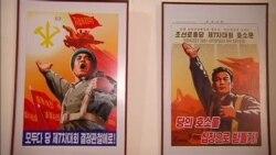 朝鲜举办宣传画展览歌颂领导人