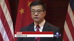 骆家辉敦促中国当局尊重和平活动人士的权利