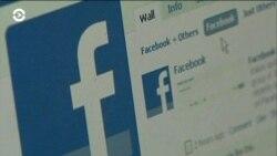 Facebook озаботился защитой данных