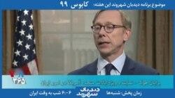بخشی از برنامه دیدبان شهروند – برایان هوک: مردم ایران هیچ سودی از توافق هستهای نبردند و بیشترین بهره آن به اسد رسید