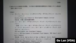 日本外務省7月28日公佈獨自擴大制裁違反安理會決議、援助北韓的團體和個人名單(美國之音歌籃拍攝)。