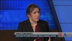Чи існує в Україні прозорий цивільний контроль над сектором безпеки? Інтерв'ю з Анною Коваленко. Відео