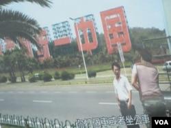 """""""抢救老爸""""电影内的中国标语画面(美国之音张永泰拍摄)"""