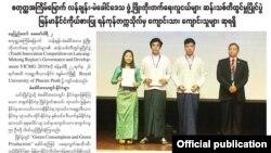 မဲေခါင္လူငယ္ တီထြင္မႈၿပိဳင္ပြဲ - ၂၀၁၉ 2019 YICMG Myanmar Winners