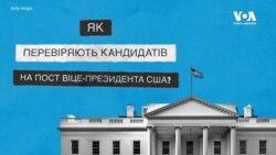 Експлейнер: як перевіряють кандидита на пост віце-президента США? Відео