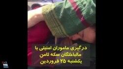 درگیری ماموران با مالباختگان معترض سکه ثامن در تهران