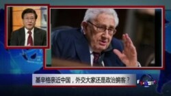 焦点对话:基辛格亲近中国,外交大家还是政治掮客?