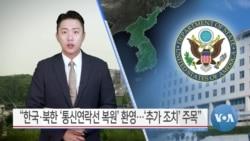 "[VOA 뉴스] ""한국·북한 '통신연락선 복원' 환영…'추가 조치' 주목"""