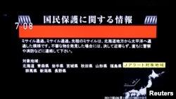 جاپانی ٹیلی وژن پر حکومت کی طرف سے لوگوں کو شمالی کوریا کے ایک اور میزائل تجربے سے خبردار کیا گیا ہے۔ 14 ستمبر 2017