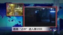 "VOA连线:香港""占中""进入第19天"
