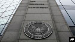 美國證券交易委員會華盛頓總部。 (資料照)